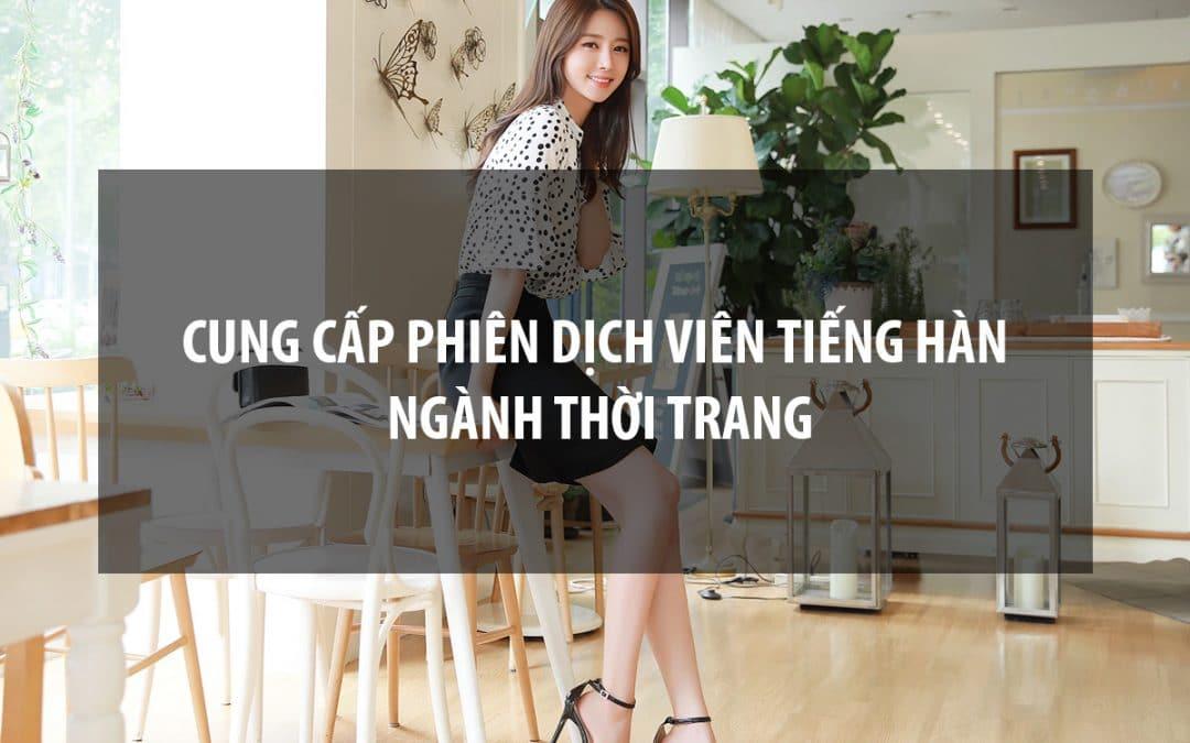 Phiên dịch tiếng Hàn cho ngành thời trang